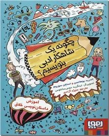 کتاب چگونه یک شاهکار ادبی بنویسیم - آموزش داستان نویسی خلاق - خرید کتاب از: www.ashja.com - کتابسرای اشجع