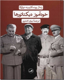 کتاب خودآموز دیکتاتورها - سیاسی، رهبری - خرید کتاب از: www.ashja.com - کتابسرای اشجع