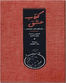 کتاب کتاب عشق - نقل قول های موضوعی - خرید کتاب از: www.ashja.com - کتابسرای اشجع