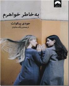 کتاب به خاطر خواهرم - ادبیات داستانی - رمان - خرید کتاب از: www.ashja.com - کتابسرای اشجع