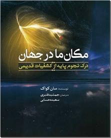 کتاب مکان ما در جهان - درک نجوم پایه از کشفیات قدیم - خرید کتاب از: www.ashja.com - کتابسرای اشجع