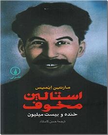 کتاب استالین مخوف - خنده و بیست میلیون - خرید کتاب از: www.ashja.com - کتابسرای اشجع