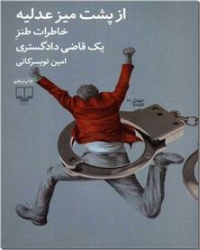 کتاب از پشت میز عدلیه - خاطرات طنز یک قاضی دادگستری - خرید کتاب از: www.ashja.com - کتابسرای اشجع