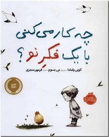 کتاب چه کار می کنی با یک فکر نو ؟ - ادبیات داستانی کودکانه - خرید کتاب از: www.ashja.com - کتابسرای اشجع