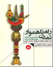 کتاب راه ناهموار تمدن - هفت مقاله درباره تمدن - خرید کتاب از: www.ashja.com - کتابسرای اشجع