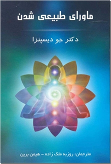 کتاب ماورای طبیعی شدن - چگونه فراتر از زندگی طبیعی قدم برداریم - خرید کتاب از: www.ashja.com - کتابسرای اشجع