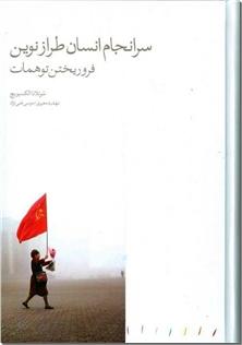 کتاب سرانجام انسان طراز نوین - فروریختن توهمات - خرید کتاب از: www.ashja.com - کتابسرای اشجع