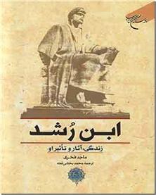 کتاب ابن رشد - زندگی، آثار و تاثیر او - خرید کتاب از: www.ashja.com - کتابسرای اشجع