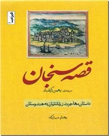 کتاب قصه سنجان - داستان مهاجرت زرتشتیان به هندوستان - خرید کتاب از: www.ashja.com - کتابسرای اشجع