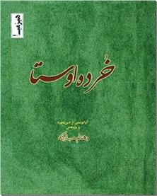 کتاب خرده اوستا - آوانویسی و پژوهش - خرید کتاب از: www.ashja.com - کتابسرای اشجع