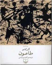 کتاب طاعون - جهان کلاسیک - خرید کتاب از: www.ashja.com - کتابسرای اشجع