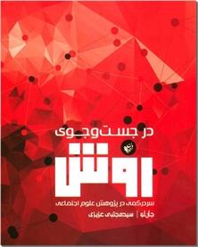 کتاب درجست و جوی روش - سردرگمی در پژوهش علوم اجتماعی - خرید کتاب از: www.ashja.com - کتابسرای اشجع