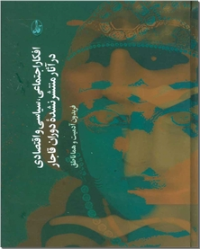 کتاب افکار اجتماعی سیاسی و اقتصادی در آثار منتشر نشده دوران قاجار - پژوهشی، تاریخ - خرید کتاب از: www.ashja.com - کتابسرای اشجع