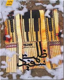 کتاب ظلمت سفید - رمان ایرانی - خرید کتاب از: www.ashja.com - کتابسرای اشجع