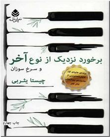 کتاب برخورد نزدیک از نوع آخر - و سرخ سوزان - خرید کتاب از: www.ashja.com - کتابسرای اشجع