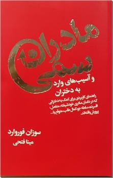 کتاب مادران سمی - و آسیب های وارده به دختران - خرید کتاب از: www.ashja.com - کتابسرای اشجع