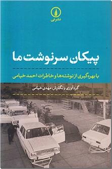 کتاب پیکان سرنوشت ما - زندگینامه و خاطرات - خرید کتاب از: www.ashja.com - کتابسرای اشجع
