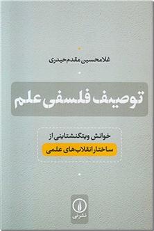 کتاب توصیف فلسفی علم - خوانش ویتگنشتاینی - خرید کتاب از: www.ashja.com - کتابسرای اشجع