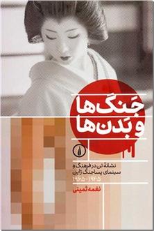 کتاب جنگ ها و بدن ها - نشانه های تن در فرهنگ پسامدرن ژاپن - خرید کتاب از: www.ashja.com - کتابسرای اشجع