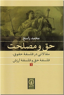 کتاب حق و مصلحت 1 - مقالات فلسفی - خرید کتاب از: www.ashja.com - کتابسرای اشجع