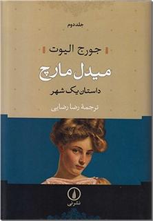 کتاب میدل مارچ - ادبیات داستانی - رمان - خرید کتاب از: www.ashja.com - کتابسرای اشجع