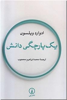 کتاب یکپارچگی دانش - یک پارچگی علوم - خرید کتاب از: www.ashja.com - کتابسرای اشجع