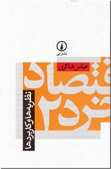 کتاب اقتصاد خرد 2 - نظریه ها - نظریه ها و کاربردها - خرید کتاب از: www.ashja.com - کتابسرای اشجع