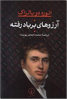 کتاب آرزوهای بر باد رفته - ادبیات داستانی - رمان - خرید کتاب از: www.ashja.com - کتابسرای اشجع