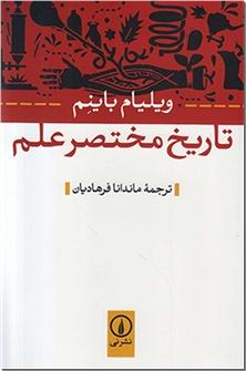 کتاب تاریخ مختصر علم - داستانی پرماجرا در خلال زمان - خرید کتاب از: www.ashja.com - کتابسرای اشجع
