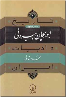 کتاب تاریخ و ادبیات ایران 1 - ابوریحان بیرونی - عصر غزنوی - خرید کتاب از: www.ashja.com - کتابسرای اشجع