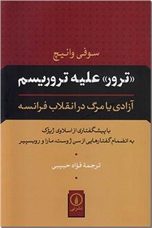 کتاب ترور علیه تروریسم - آزادی یا مرگ در انقلاب فرانسه - خرید کتاب از: www.ashja.com - کتابسرای اشجع