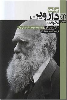 کتاب چگونه داروین بخوانیم - راهنمای فهم تفکر داورین - خرید کتاب از: www.ashja.com - کتابسرای اشجع