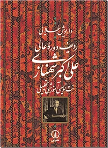 کتاب ردیف دوره عالی علی اکبر شهنازی - نت نویسی آموزشی تحلیلی - خرید کتاب از: www.ashja.com - کتابسرای اشجع