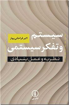 کتاب سیستم و تفکر سیستمی - نظریه و عمل بنیادی - خرید کتاب از: www.ashja.com - کتابسرای اشجع