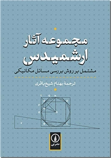 کتاب مجموعه آثار ارشمیدس - مشتمل بر بررسی مسائل مکانیکی - خرید کتاب از: www.ashja.com - کتابسرای اشجع