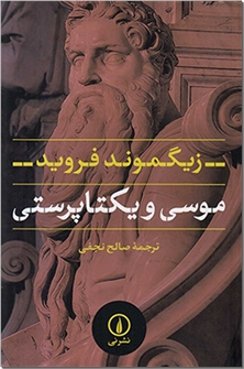 کتاب موسی و یکتا پرستی - تلاش فروید برای تببین انسان - خرید کتاب از: www.ashja.com - کتابسرای اشجع