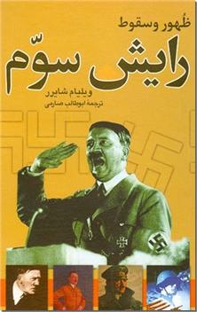 کتاب ظهور و سقوط رایش سوم - تاریخ آلمان نازی - خرید کتاب از: www.ashja.com - کتابسرای اشجع