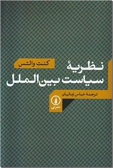 کتاب نظریه سیاست بین الملل -  - خرید کتاب از: www.ashja.com - کتابسرای اشجع