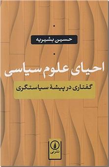 کتاب احیای علوم سیاسی - گفتاری در پیشه سیاستگری - خرید کتاب از: www.ashja.com - کتابسرای اشجع