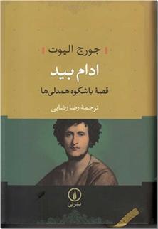 کتاب ادام بید - قصه باشکوه همدلی - خرید کتاب از: www.ashja.com - کتابسرای اشجع