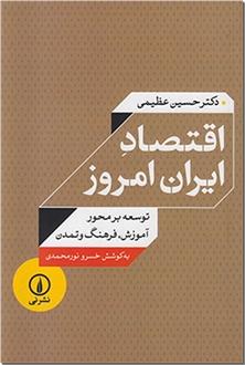 کتاب اقتصاد ایران امروز - توسعه بر محور آموزش و فرهنگ و تمدن - خرید کتاب از: www.ashja.com - کتابسرای اشجع