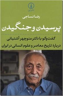 کتاب پرسیدن و جنگیدن - گفتگو با دکتر منوچهر آتشی - خرید کتاب از: www.ashja.com - کتابسرای اشجع