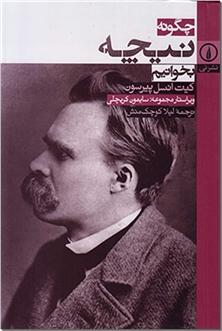 کتاب چگونه نیچه بخوانیم - راهنمای فهم تفکر نیچه - خرید کتاب از: www.ashja.com - کتابسرای اشجع