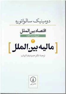 کتاب مالیه بین الملل 2 - اقتصاد بین الملل - خرید کتاب از: www.ashja.com - کتابسرای اشجع