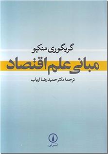 کتاب مبانی علم اقتصاد - مبانی پایه در اقتصاد - خرید کتاب از: www.ashja.com - کتابسرای اشجع