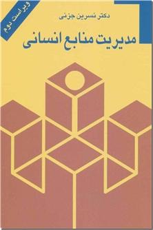 کتاب مدیریت منابع انسانی - ویراست دوم - خرید کتاب از: www.ashja.com - کتابسرای اشجع