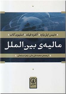 کتاب مالیه بین الملل -  - خرید کتاب از: www.ashja.com - کتابسرای اشجع