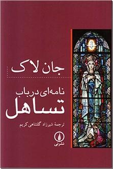 کتاب نامه ای در باب تساهل -  - خرید کتاب از: www.ashja.com - کتابسرای اشجع
