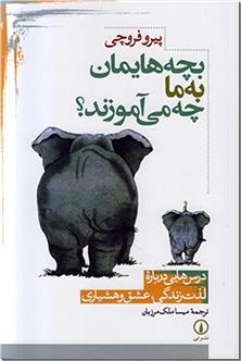 کتاب بچه هایمان به ما چه می آموزند - درس هایی درباره لذت زندگی، عشق و هوشیاری - خرید کتاب از: www.ashja.com - کتابسرای اشجع