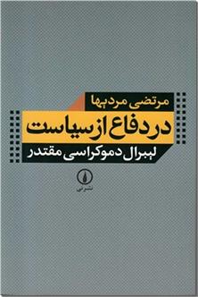 کتاب در دفاع از سیاست - لیبرال دموکراسی مقتدر - خرید کتاب از: www.ashja.com - کتابسرای اشجع